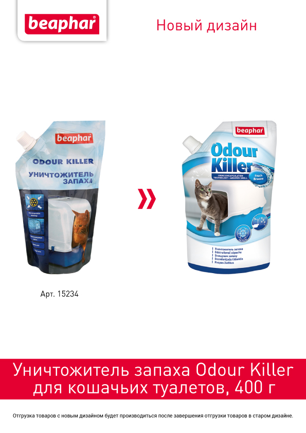 odour killer cat beaphar новая упаковка 2